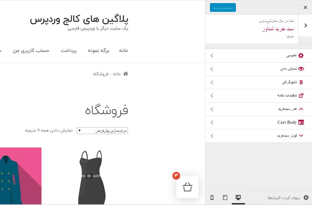 افزونه سبد خرید شناور و آژاکس فارسی - WooCommerce Floating Cart